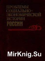 Проблемы социально-экономической истории России