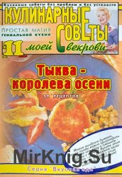 Кулинарные советы моей свекрови № 11 (164) 2010