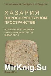 Хазария в кросскультурном пространстве: историческая география, крепостная  ...