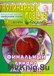 Кулинарные советы моей свекрови № 9 (298) 2014