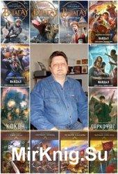 Андрей Посняков. Сборник произведений (83 книги)