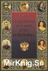 Подлинная история Дома Романовых