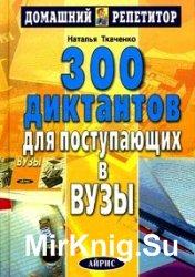 300 диктантов для поступающих в вузы