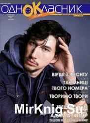 Однокласник № 12, 2015