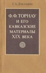Ф.Ф. Торнау и его кавказские материалы XIX века