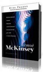 Инструменты McKinsey  (Аудиокнига)