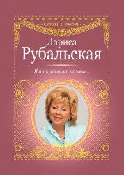 Стихи о любви (АСТ) (5 книг)