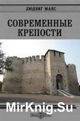 Современные крепости