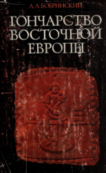 Гончарство Восточной Европы. Источники и методы изучения