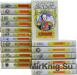 Русские полководцы. Сборник (36 книг)