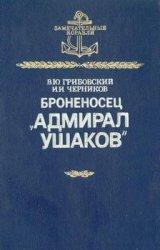 """Броненосец """"Адмирал Ушаков"""" (Замечательные корабли)"""