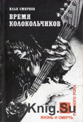 Время колокольчиков. Жизнь и смерть русского рока