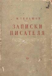 Записки писателя. Рассказы о прошлом и воспоминания