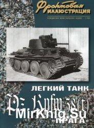 """Легкий танк Pz.Kpfw.38(t) """"Прага"""" (Фронтовая иллюстрация)"""