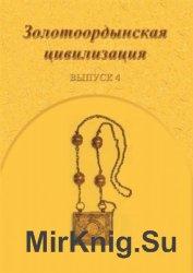 Золотоордынская цивилизация. Вып. 4