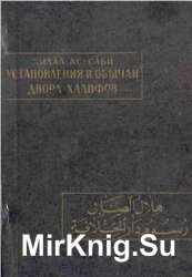 Установления и обычаи двора халифов