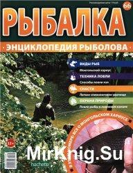 Рыбалка. Энциклопедия рыболова №-66. Монгольский хариус