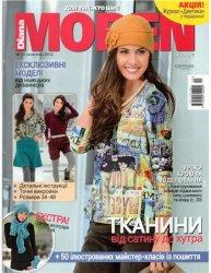 Diana Moden №10 2012 (Украина)