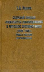 Судебный процесс социалистов-революционеров и тюремное противостояние (1922—1926): этика и тактика противоборства