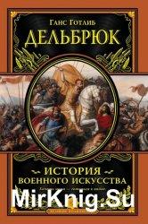 История военного искусства. В 4-х томах