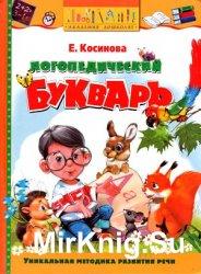 Логопедический букварь - Е.Косинова