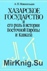 Хазарское государство и его роль в истории Восточной Европы и Кавказа