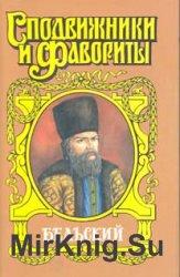 Опричник. Богдан Бельский