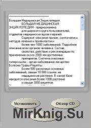 Большая Медицинская Энциклопедия. Том 1