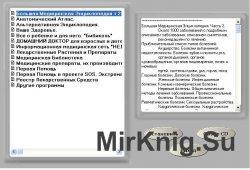 Большая Медицинская Энциклопедия. Том 2