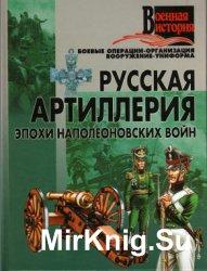 Русская артиллерия эпохи наполеоновских войн