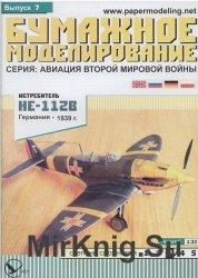 Истребитель HE-112B Германия - 1939 г. (Бумажное моделирование)