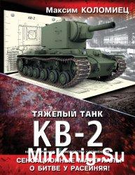 Тяжелый танк КВ-2: Сенсационные материалы о битве у Расейняя!