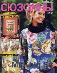 Идеи Сюзанны №2, 1997
