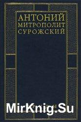 Труды. В 2-х томах