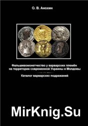 Фальшивомонетчество у варварских племён на территории современной Украины и Молдовы. Каталог варварских подражаний
