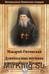 Душеполезные поучения преподобного Макария