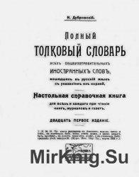 Полный толковый словарь всех общеупотребительных иностранных слов, вошедших ...