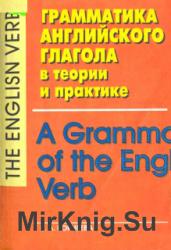 Грамматика английского глагола в теории и практике. Время, вид, временная отнесенность, залог, наклонение