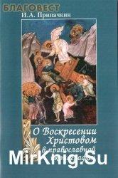 О Воскресении Христовом в православной иконографии