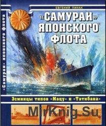 """Самураи"" японского флота. Эсминцы типов ""Мацу"" и ""Татибана"""