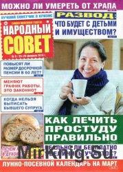 Народный совет №9 2016