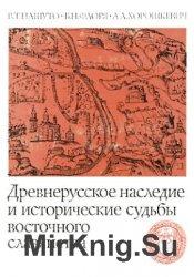 Древнерусское наследие и исторические судьбы восточного славянства