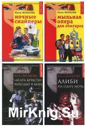 Волкова Юлия  - Сборник из 7 произведений