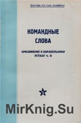 Командные слова. Приложение к Корабельному Уставу ВМС РККА ч. II (КУ-КС-33)