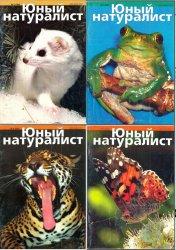 Юный натуралист №1-6 2004