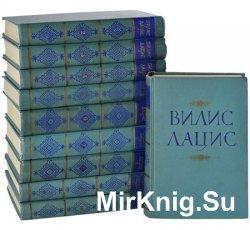 Вилис Лацис. Собрание сочинений в 10 томах