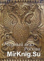 """""""Медный век"""" России. Художественная медь Урала 1730-1770"""