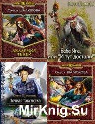 Олеся  Шалюкова.  Сборник произведений 33 книги