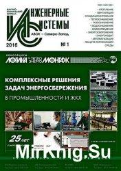 Инженерные системы №1 2016