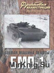 Боевая машина пехоты БМП-1 (Фронтовая иллюстрация)